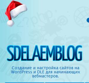Украсить сайт на Новый Год