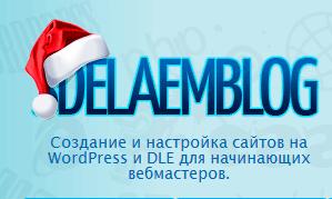 Как вставить картинку на сайт и украсить сайт на Новый Год?