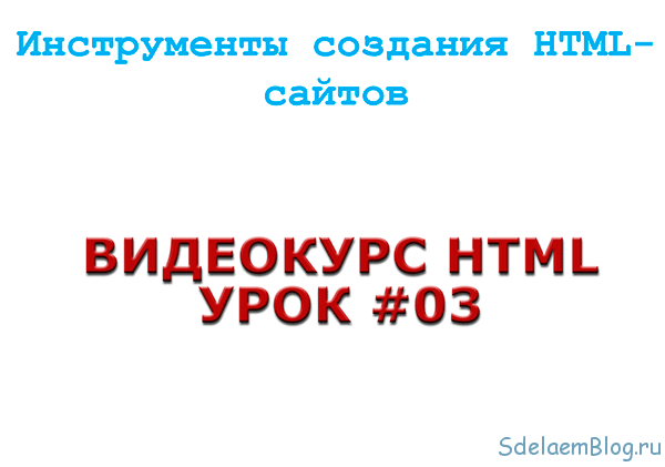 Что нужно для создания сайта?