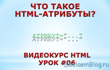 HTML-атрибуты