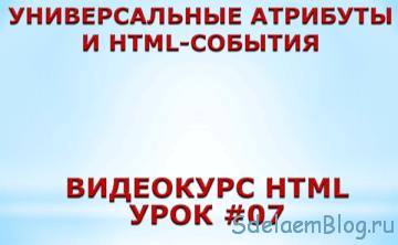 HTML-атрибуты и HTML-события