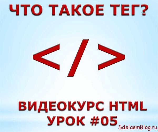 Что такое html-теги?
