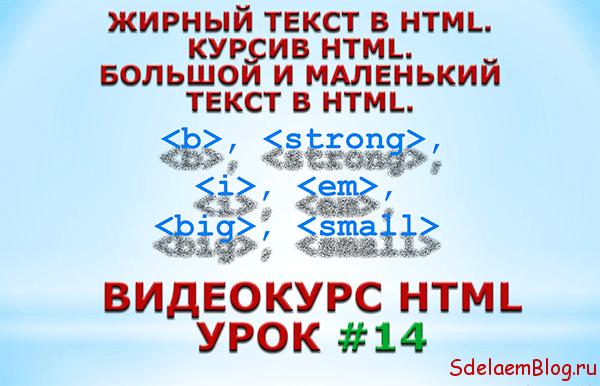 Жирный текст, большой, маленький и курсив в HTML