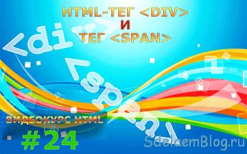 HTML-тег div и тег span