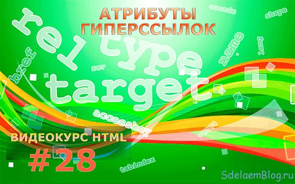 Атрибуты ссылок: target, rel, type и другие.