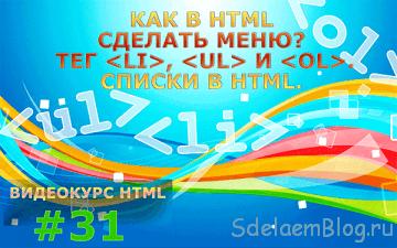 Как в HTML сделать меню? Тег li, ul и ol - списки в HTML.