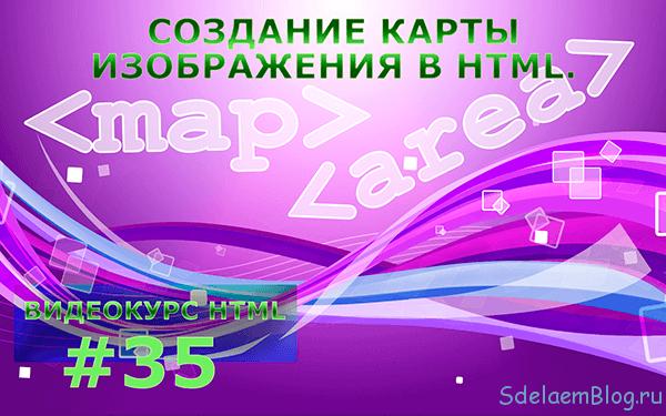 Создание карты изображения в HTML.