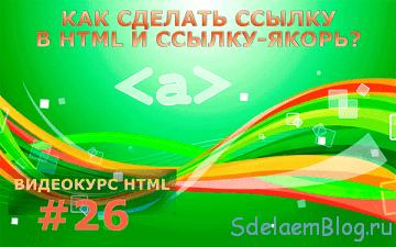 Как сделать ссылку в HTML и ссылку-якорь?