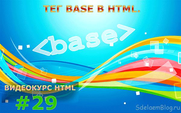 Тег base в HTML.