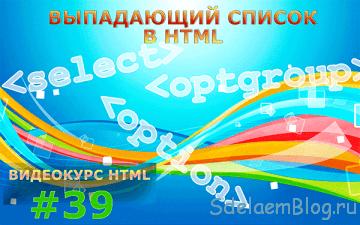Выпадающий список в HTML — Тег <select> в HTML и теги <option> и <optgroup>.