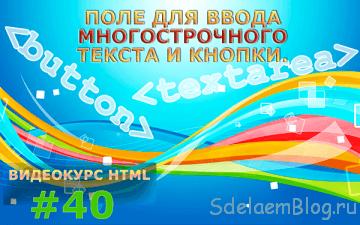 Textarea в HTML и тег button. Поле ввода многострочного текста и кнопки.