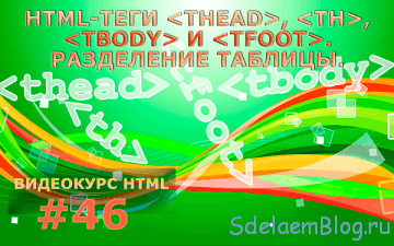 HTML-теги <thead>, <th>, <tbody> и <tfoot>.