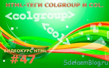 HTML-теги colgroup и col.