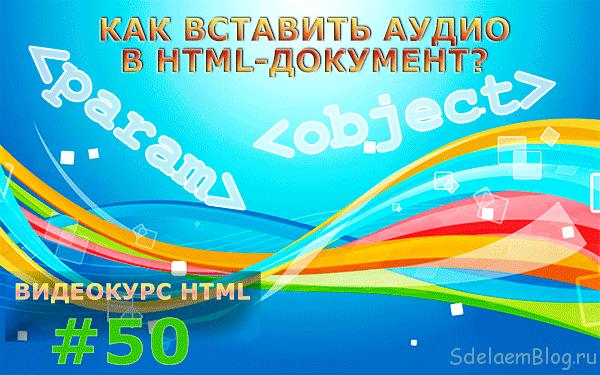Как вставить аудио в HTML-документ?