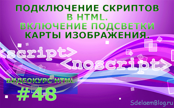 Подключение скриптов в HTML. Включение подсветки карты изображения.
