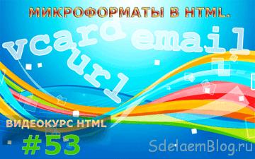 Микроформаты в HTML.