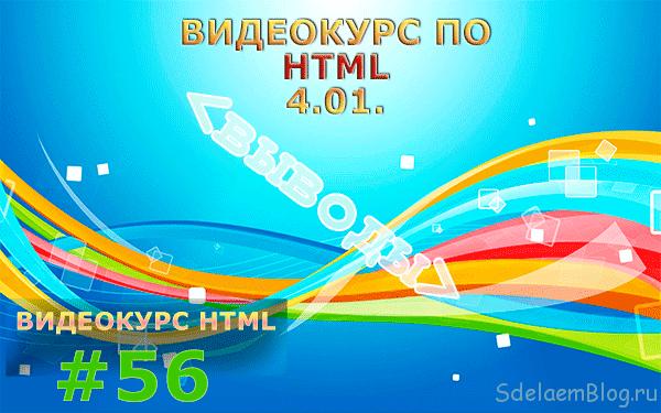 ВидеоКурс по HTML 4.01.