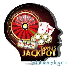 Бонусная политика виртуального казино
