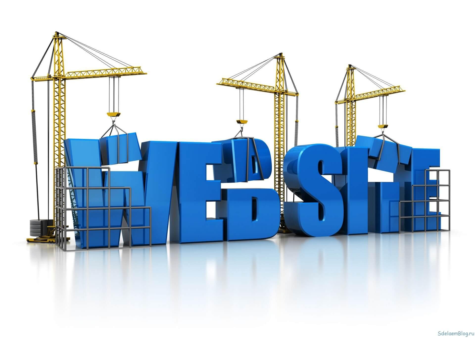 Создание сайтов статья самый дешевый хостинг в мире