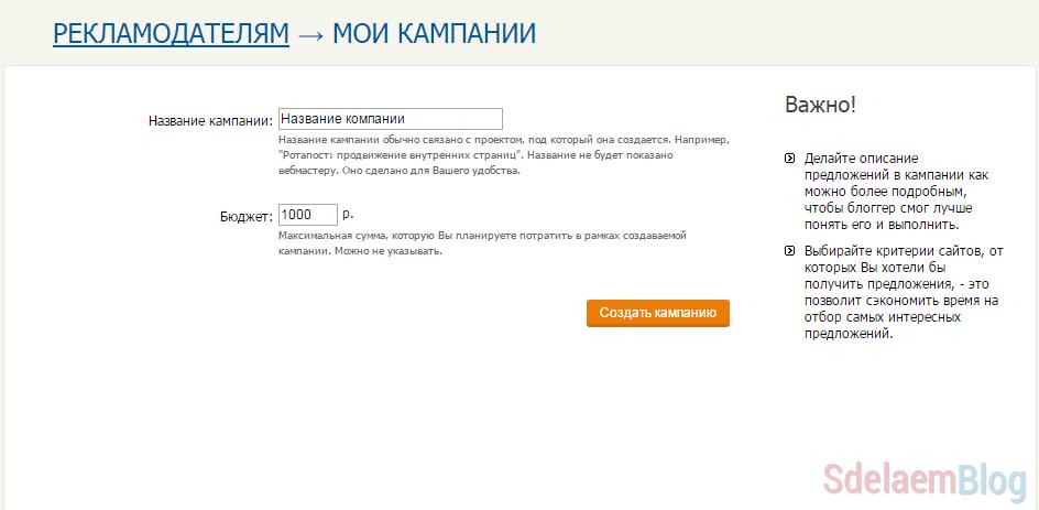 Создание компании, чтобы купить ссылки на сайт