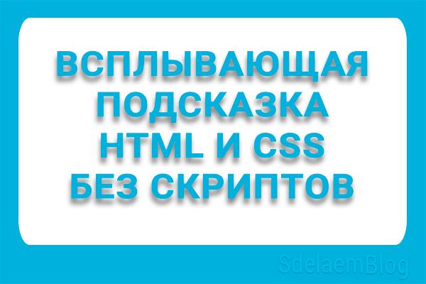 Всплывающая подсказка html и css без скриптов.