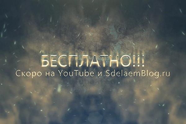 ВидеоКурс бесплатно или заработок на нем